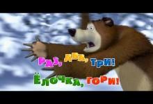 Masa a medved: Vanoce a Novy rok