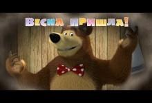 Masa a medved: Prislo jaro