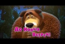 Masa a medved: Az priste