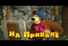 Masa a medved: Kempovani