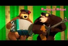 Masa a medved: Hudebni kvarteto