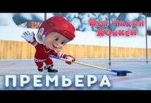 Masa a medved: To je hokej!