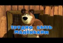 Masa a medved: Vzpominky